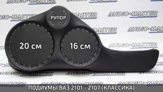 Акустические подиумы ВАЗ 2101 - 2107, Нива (20+16+рупор, чёрная кожа)
