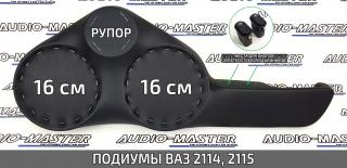 Акустические подиумы для автомобилей ВАЗ 2114, 2115 под 2 динамика 16 см и Рупор, кожа, цвет чёрный