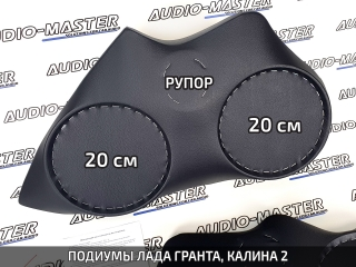 Акустические подиумы для Лада Гранта, Калина 2 (20 см + 20 см + Рупор) чёрная кожа, артикул AM8834