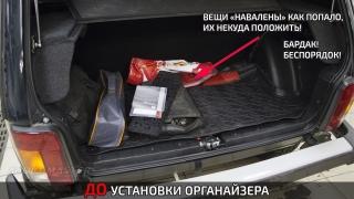 Органайзер багажника Лада Нива