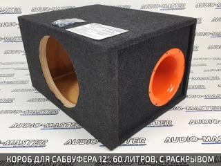 Короб для сабвуфера, на трубе, с раскрывом, с фазоинвертором